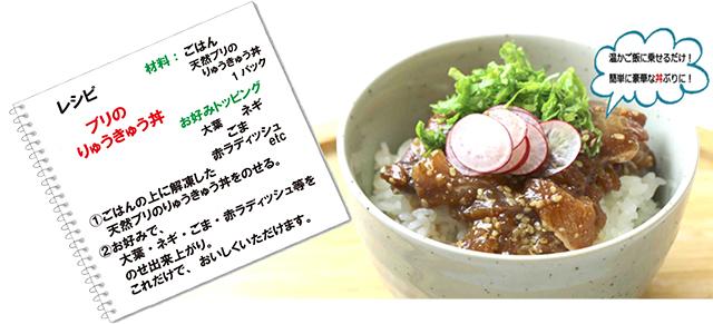 天然ブリのりゅうきゅう丼レシピ