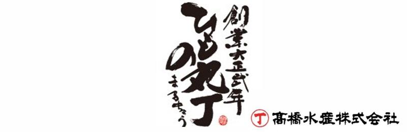 ひもの丸丁ロゴ