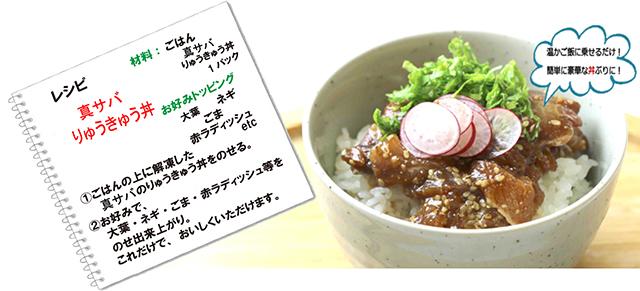 真サバのりゅうきゅう丼レシピ